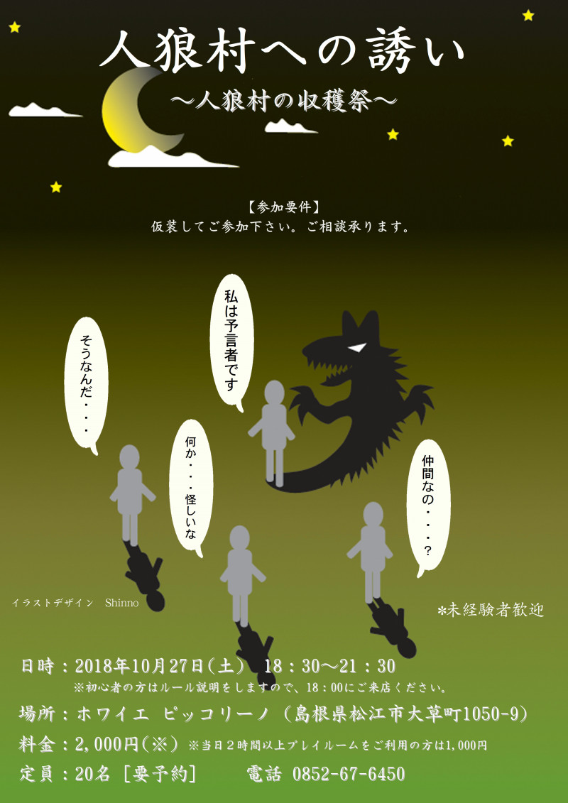 人狼村への誘い~人狼体験会~
