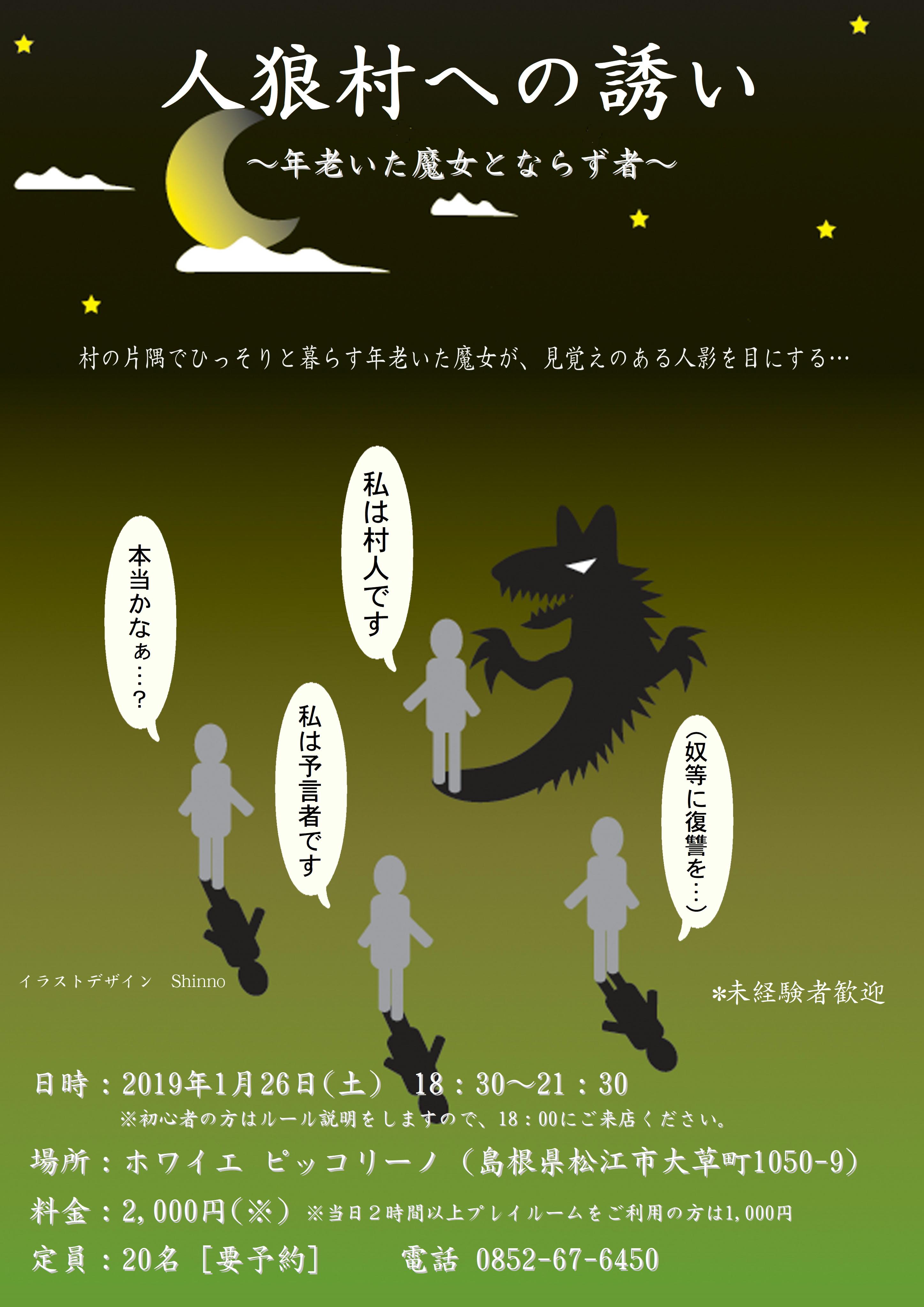 人狼村への誘い