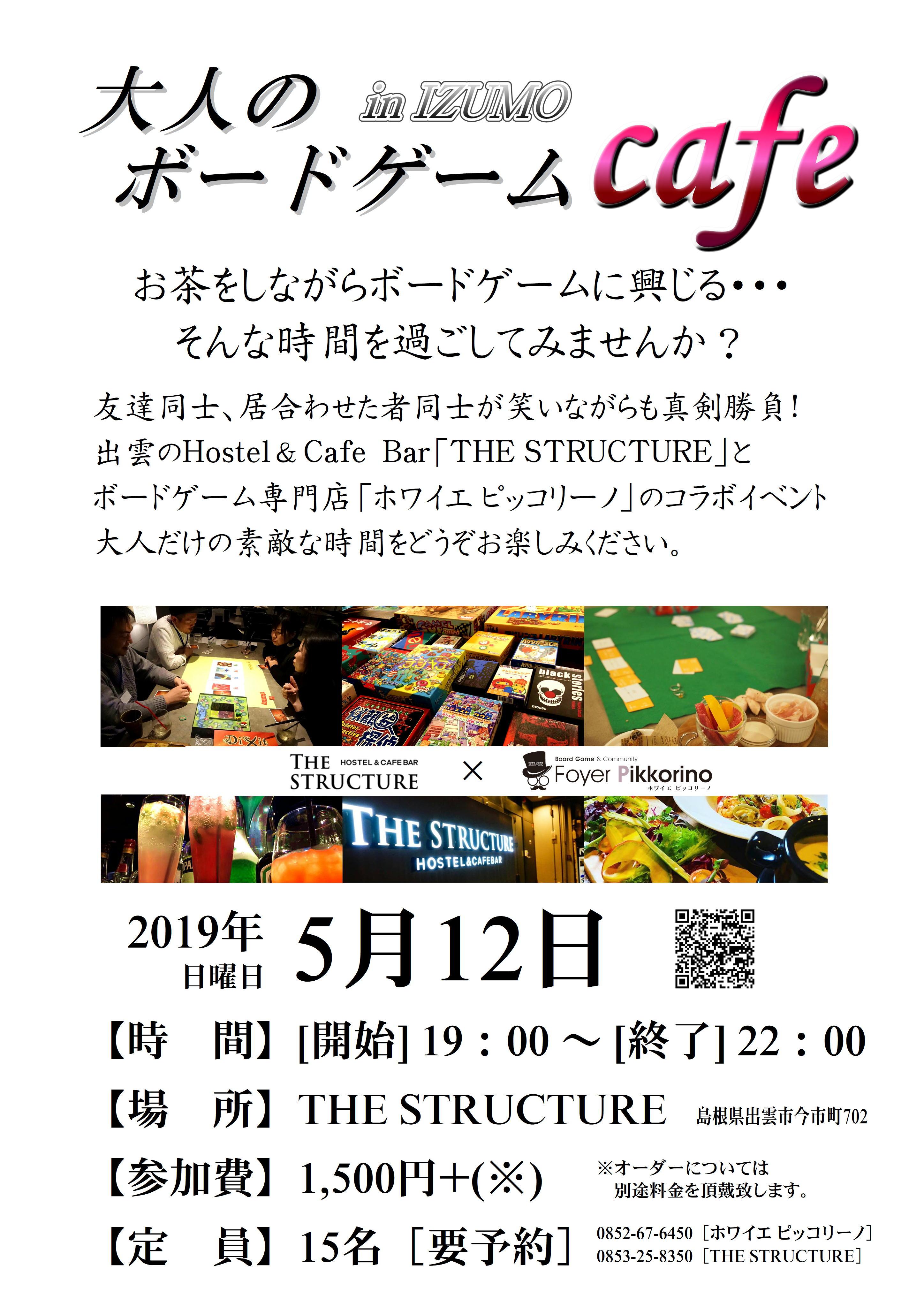 大人のボードゲームcafe_in_出雲