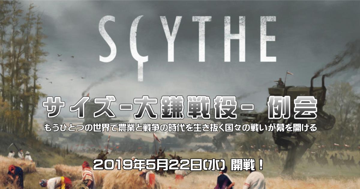 scythe522