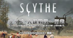 scythe201963