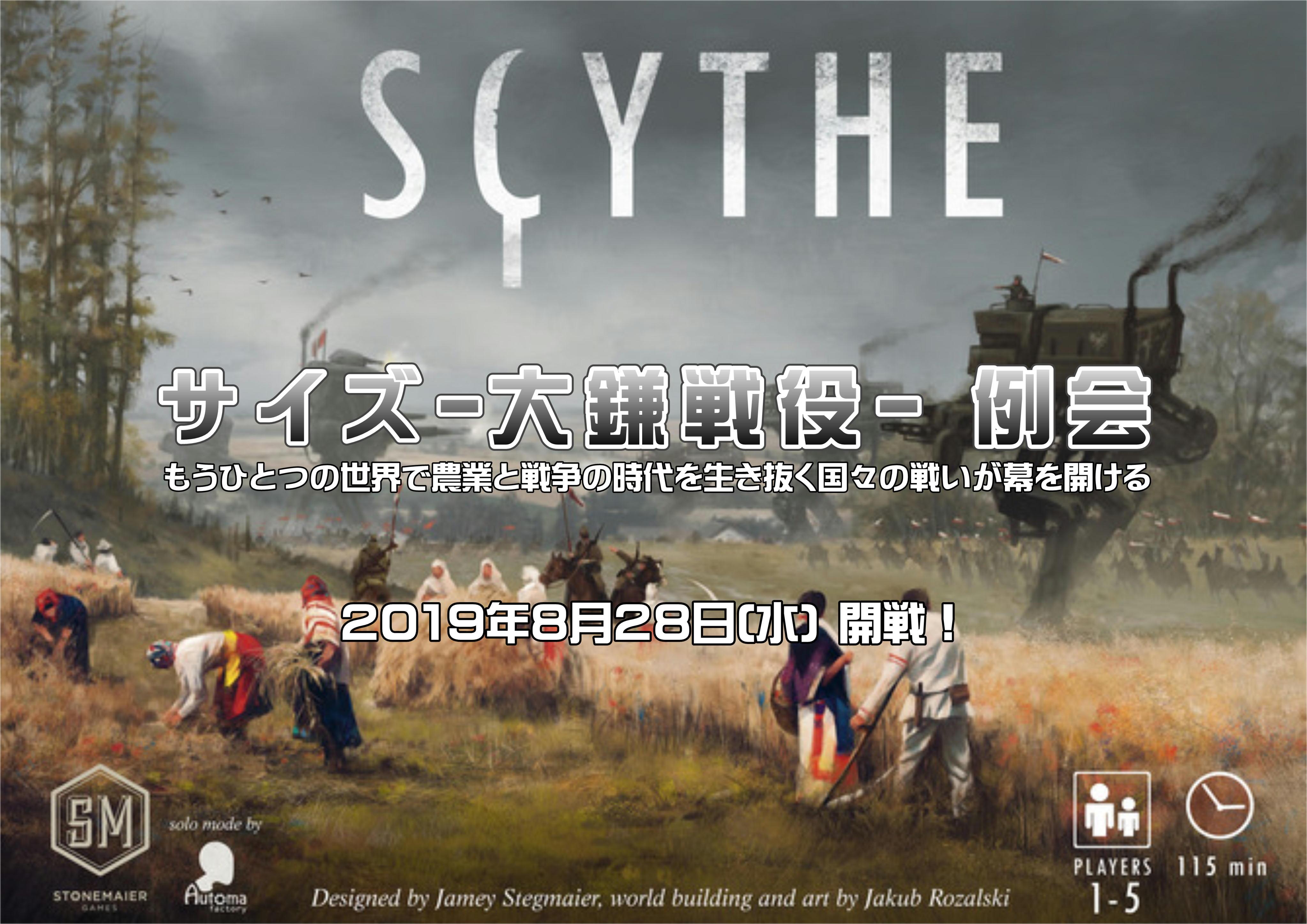 scythe,サイズ