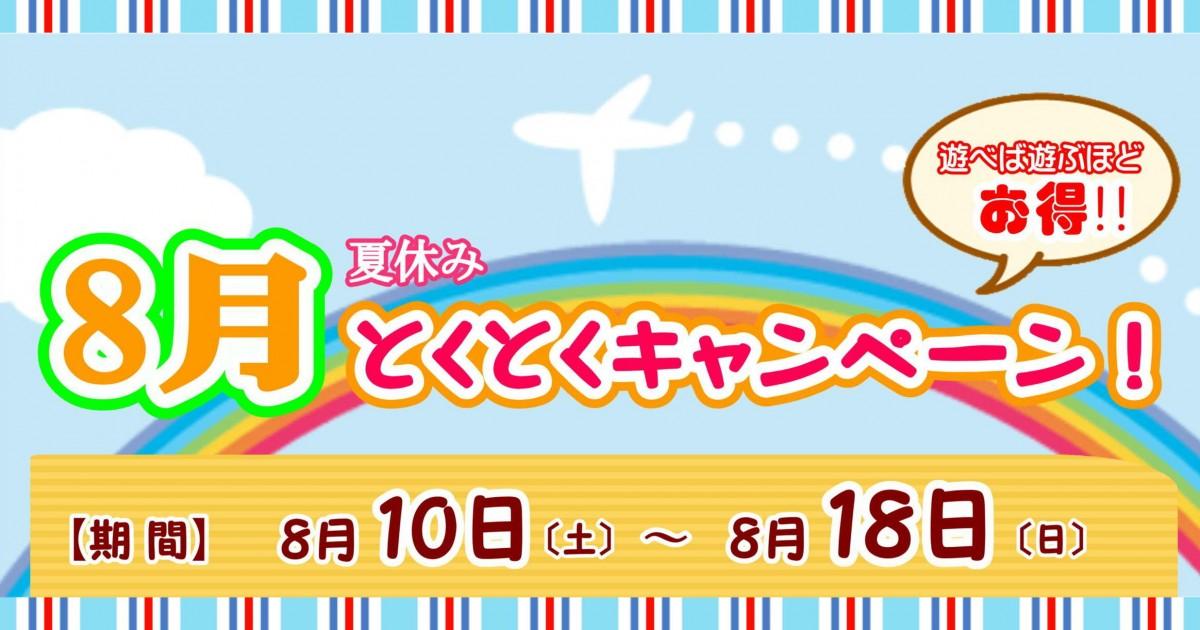 tokutoku20198