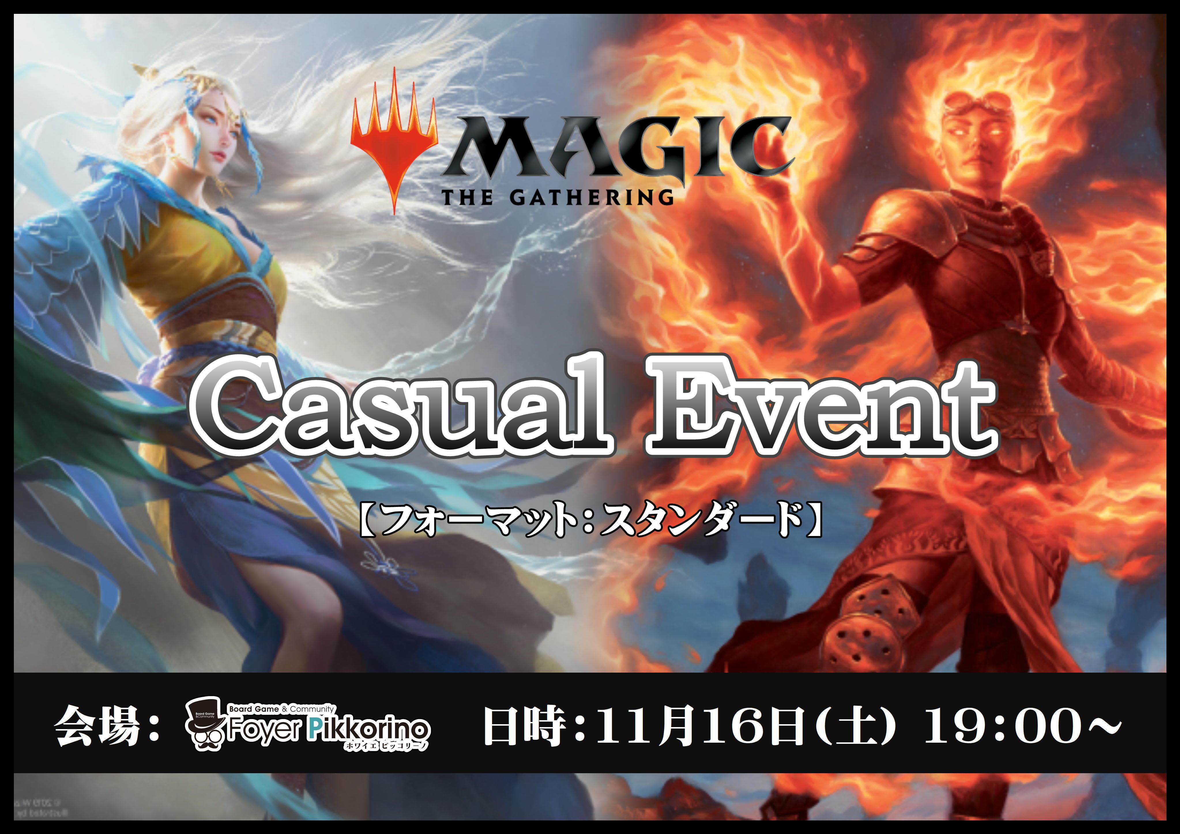 【11/16(土)】マジック・カジュアルイベント