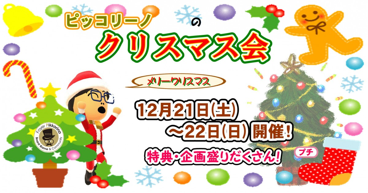 ピッコリーノのクリスマス会2019[Facebook]