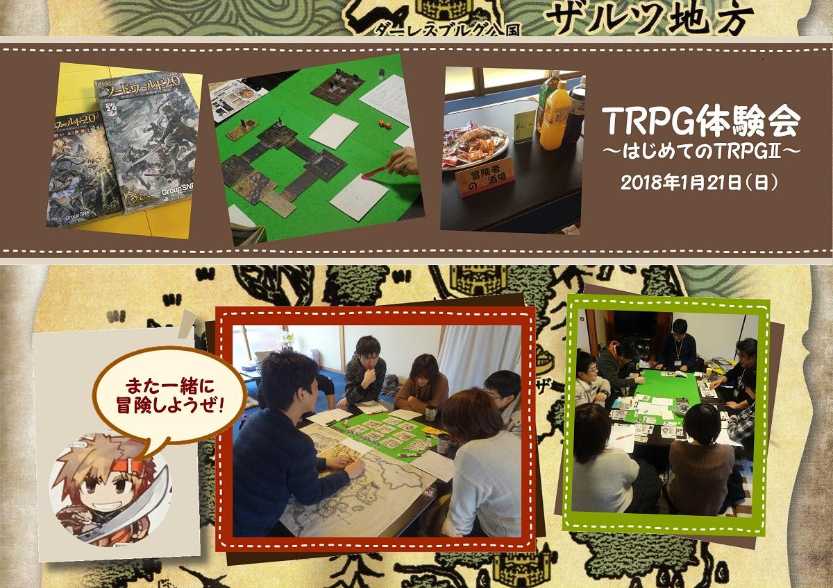 TRPG体験会~はじめてのTRPGⅡ~アルバム.jpg
