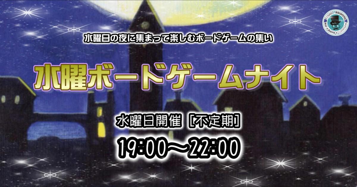 【時間短縮】水曜ボードゲームナイト[Facebook]