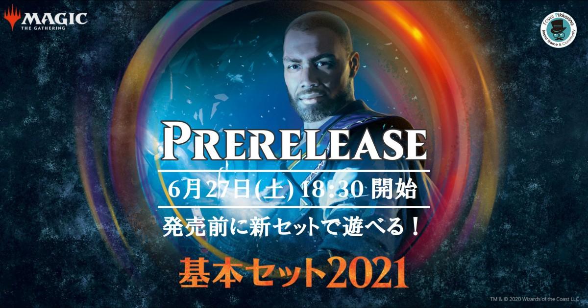 『基本セット2021』プレリリース[Facebook]