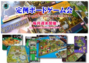 定例ボードゲーム会/チラシ(1)