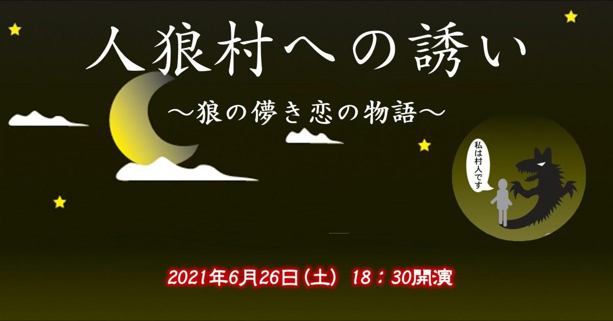 人狼村への誘い~狼の儚き恋の物語~[Facebook]